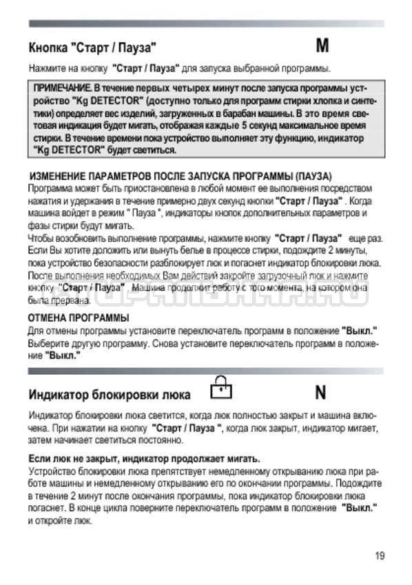 Инструкция Candy EVO4W 2643D/3-07 страница №19