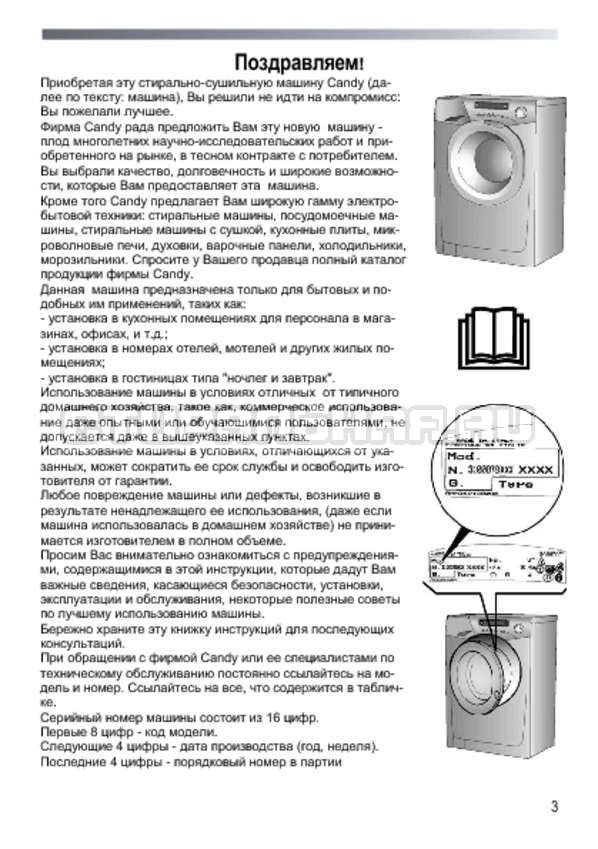 Инструкция Candy EVO4W 2643D/3-07 страница №3