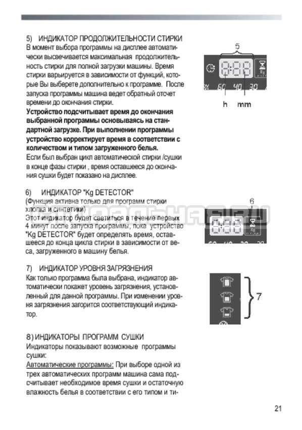 Инструкция Candy EVO4W 2643D/3-07 страница №21