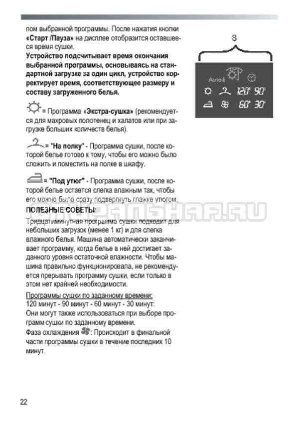 Инструкция Candy EVO4W 2643D/3-07 страница №22