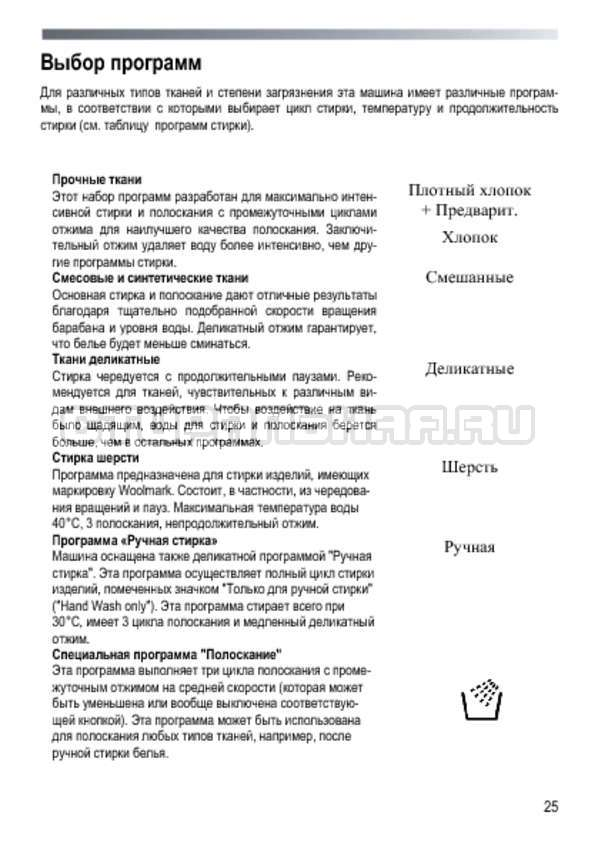 Инструкция Candy EVO4W 2643D/3-07 страница №25