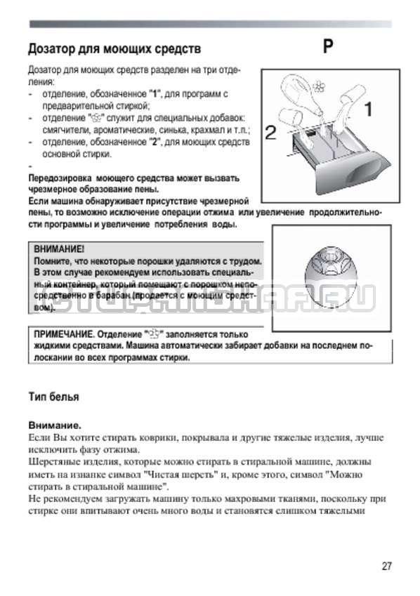Инструкция Candy EVO4W 2643D/3-07 страница №27