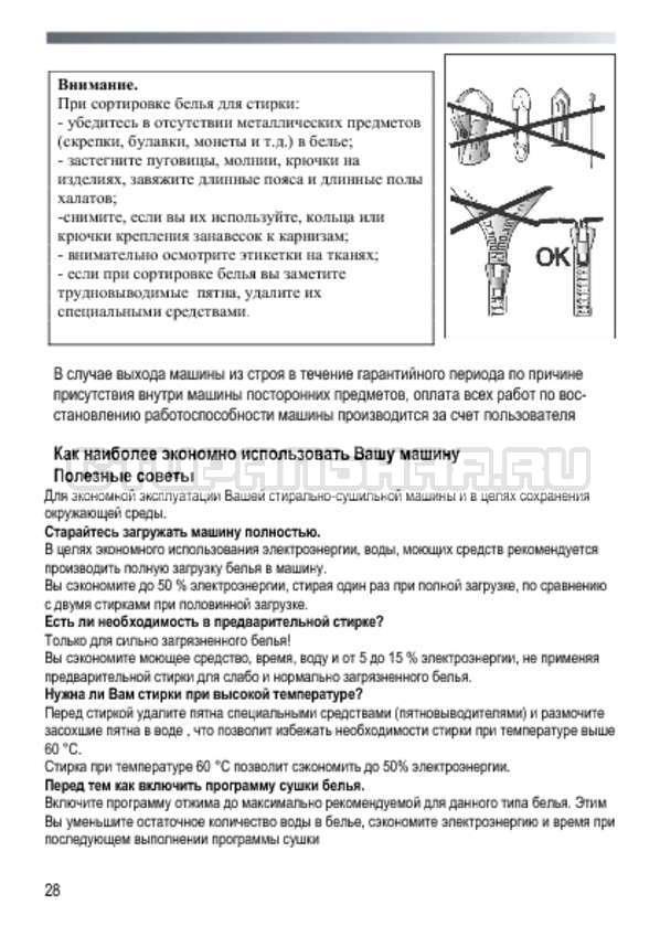 Инструкция Candy EVO4W 2643D/3-07 страница №28
