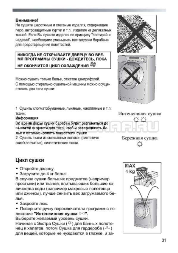 Инструкция Candy EVO4W 2643D/3-07 страница №31