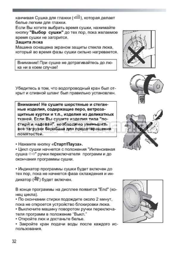 Инструкция Candy EVO4W 2643D/3-07 страница №32