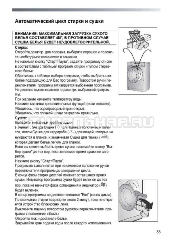 Инструкция Candy EVO4W 2643D/3-07 страница №33