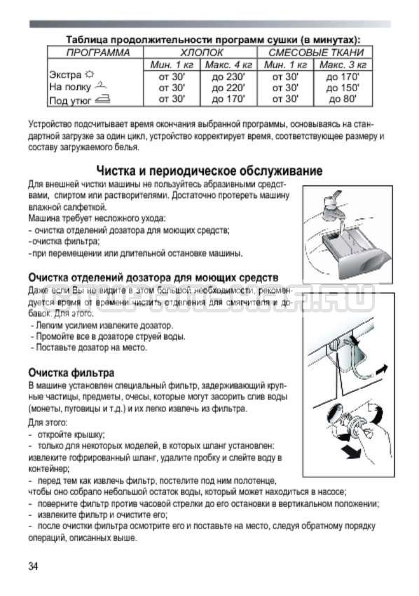 Инструкция Candy EVO4W 2643D/3-07 страница №34