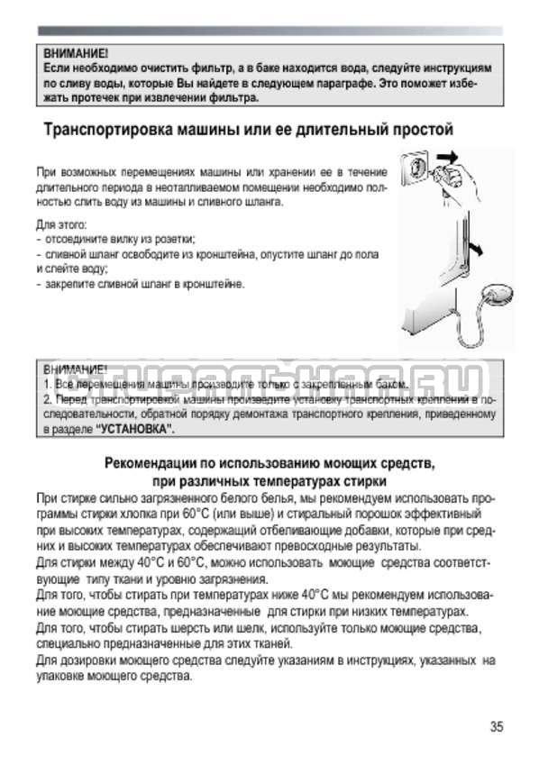 Инструкция Candy EVO4W 2643D/3-07 страница №35