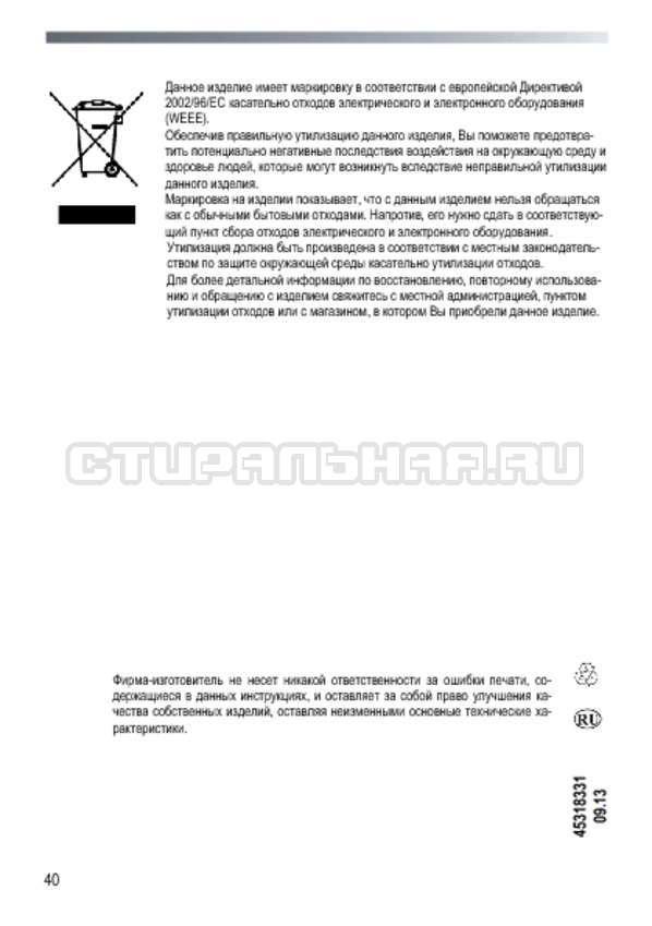 Инструкция Candy EVO4W 2643D/3-07 страница №40