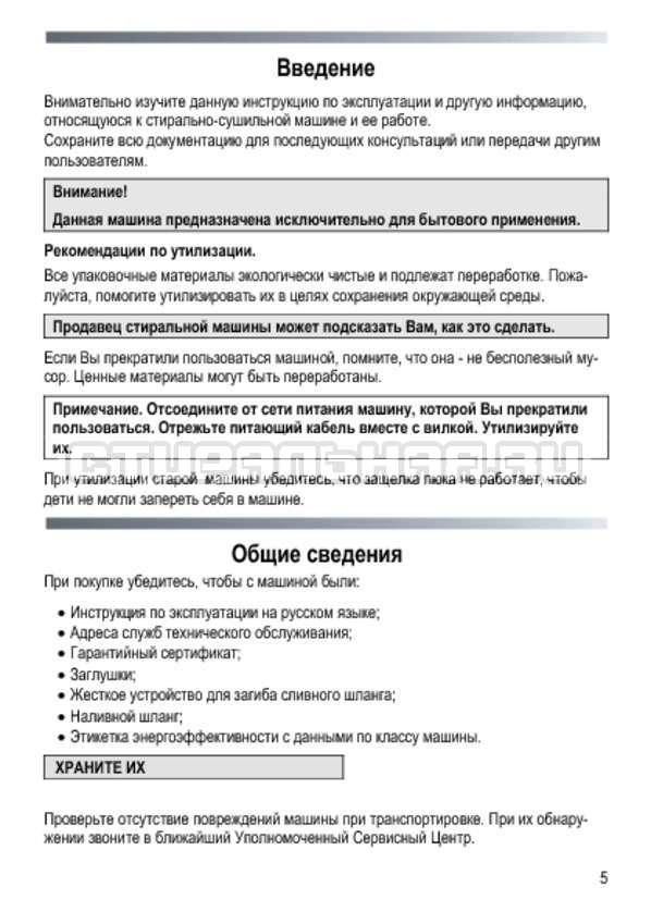 Инструкция Candy EVO4W 2643D/3-07 страница №5