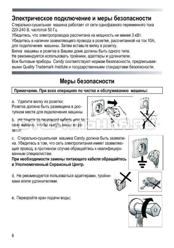 Инструкция Candy EVO4W 2643D/3-07 страница №8
