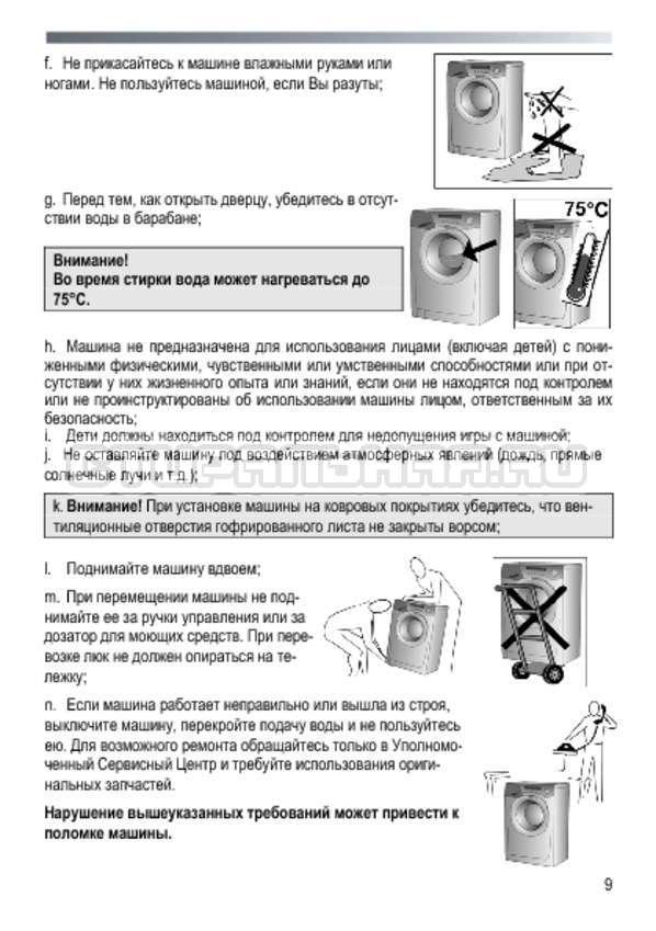 Инструкция Candy EVO4W 2643D/3-07 страница №9