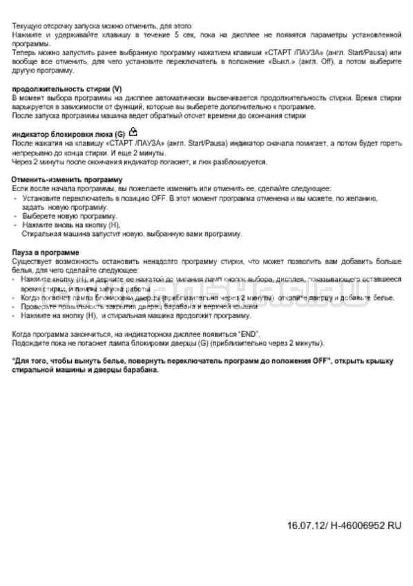 Инструкция Candy EVOGT 1207 2D страница №4