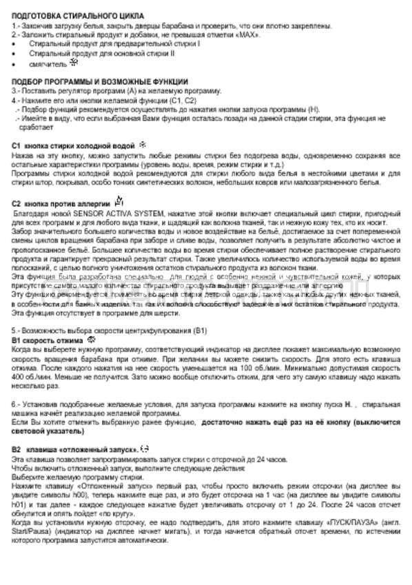 Инструкция Candy EVOGT 1307 2D страница №3