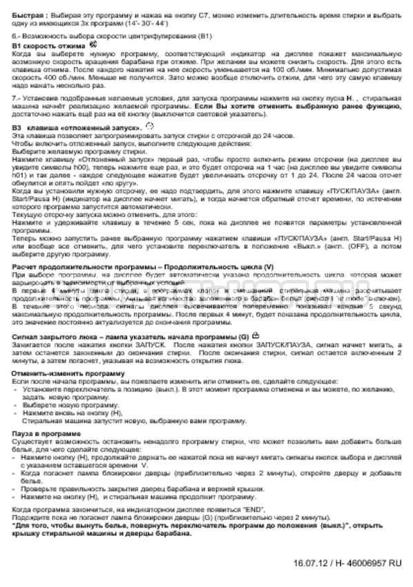 Инструкция Candy EVOGT 1407 4D страница №4