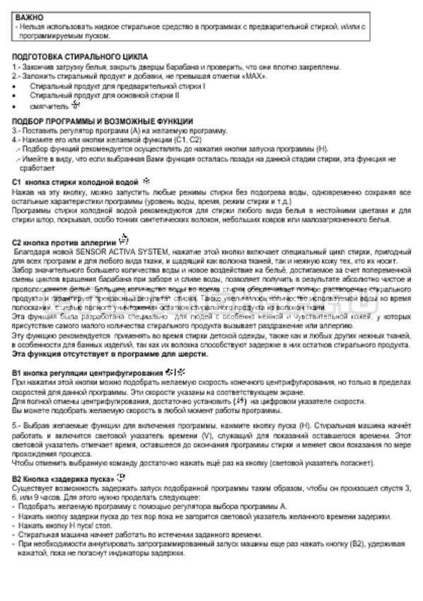 Инструкция Candy EVOT 1007 1D страница №3