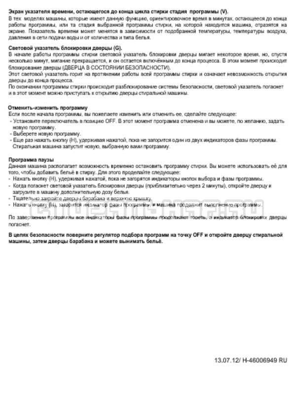 Инструкция Candy EVOT 1007 1D страница №4