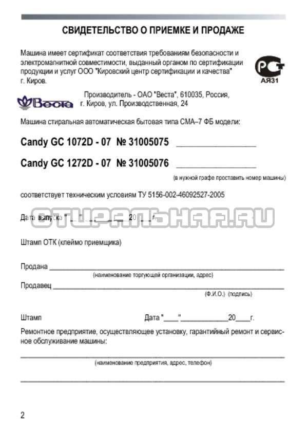Инструкция Candy GC 1072 D страница №2