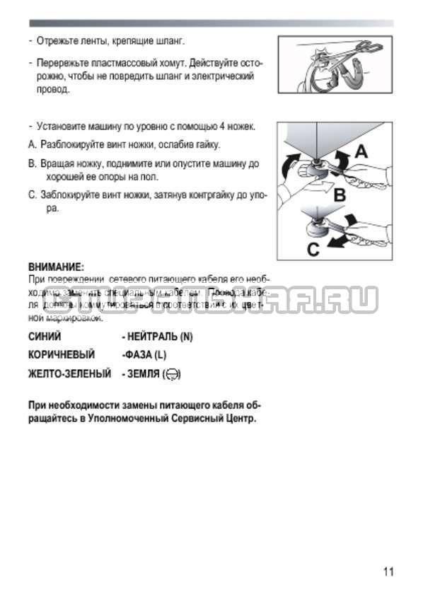 Инструкция Candy GC 1072 D страница №11