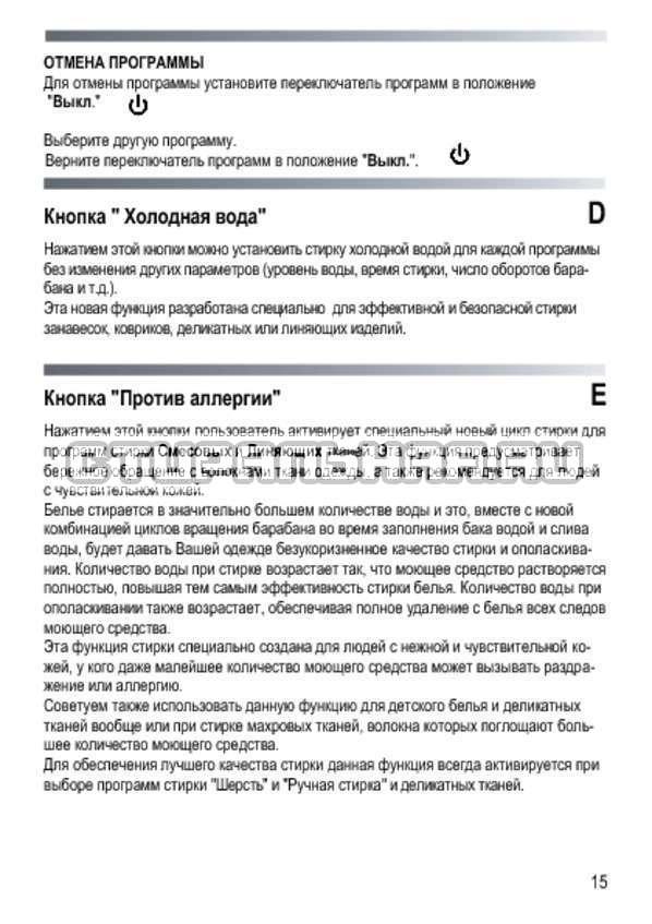 Инструкция Candy GC 1072 D страница №15