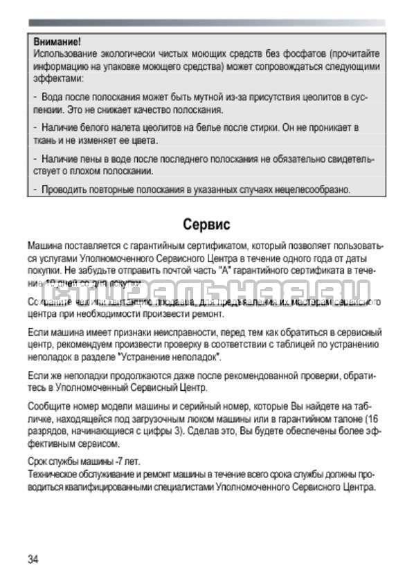 Инструкция Candy GC 1072 D страница №34