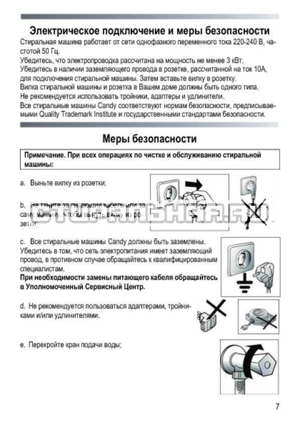 Инструкция Candy GC 1072 D страница №7