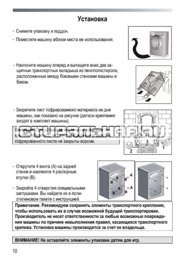 Инструкция Candy GC 1072 D страница №10