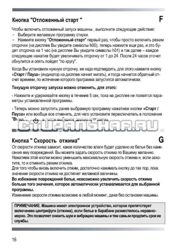 Инструкция Candy GC 1272 D страница №16