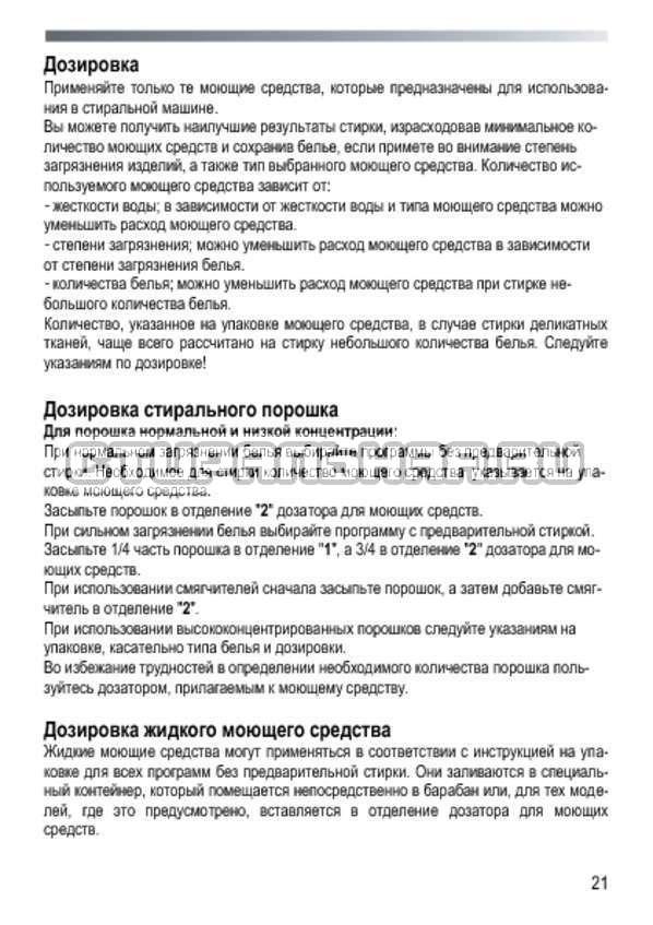 Инструкция Candy GC 1272 D страница №21
