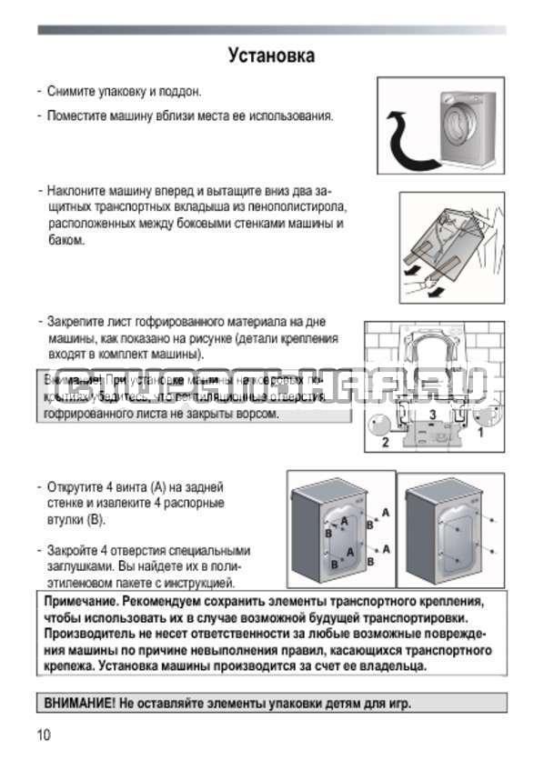 Инструкция Candy GC 1272 D страница №10