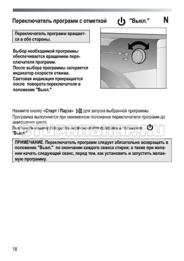 Инструкция Candy GC3 1041 D страница №18