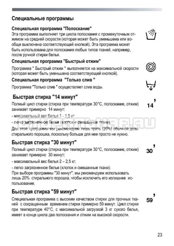 Инструкция Candy GC3 1041 D страница №23
