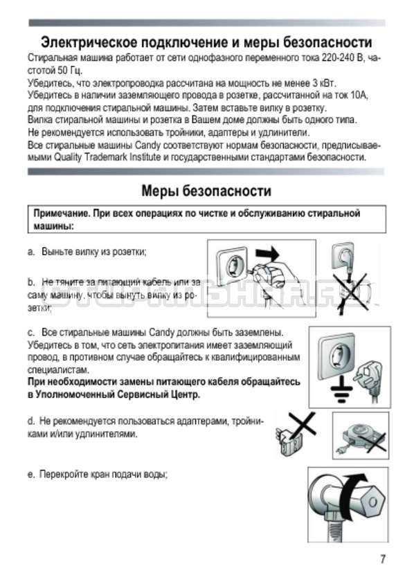 Инструкция Candy GC3 1041 D страница №7