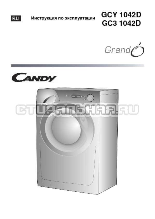 Инструкция Candy GC3 1042 D страница №1