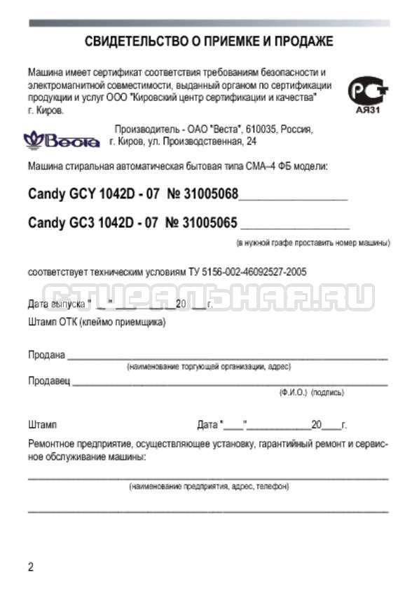 Инструкция Candy GC3 1042 D страница №2