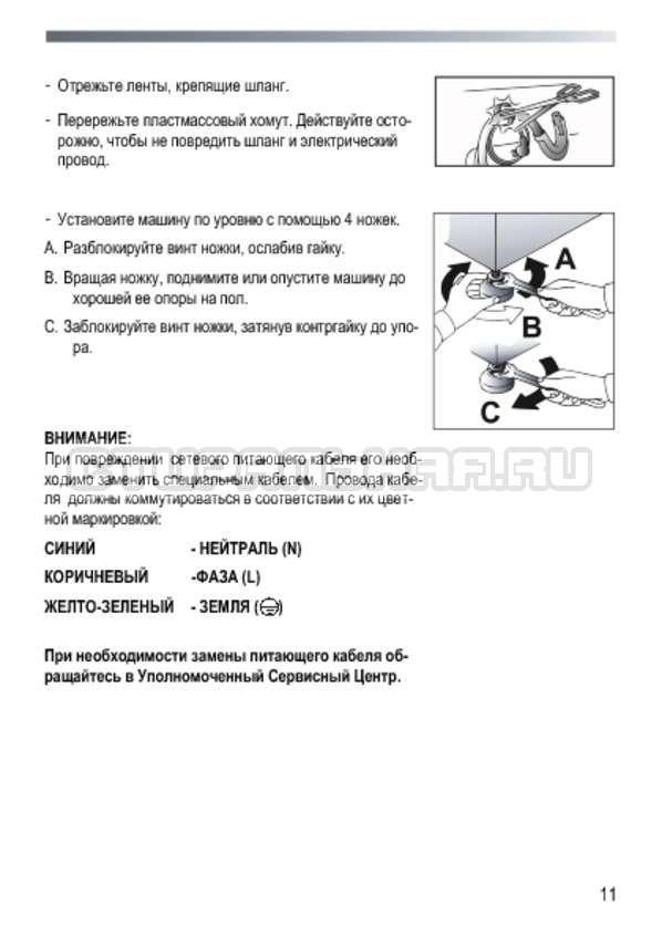 Инструкция Candy GC3 1042 D страница №11