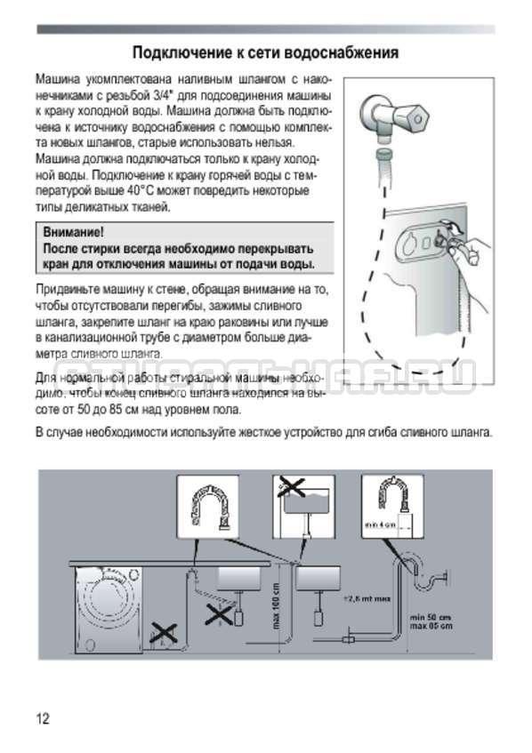Инструкция Candy GC3 1042 D страница №12