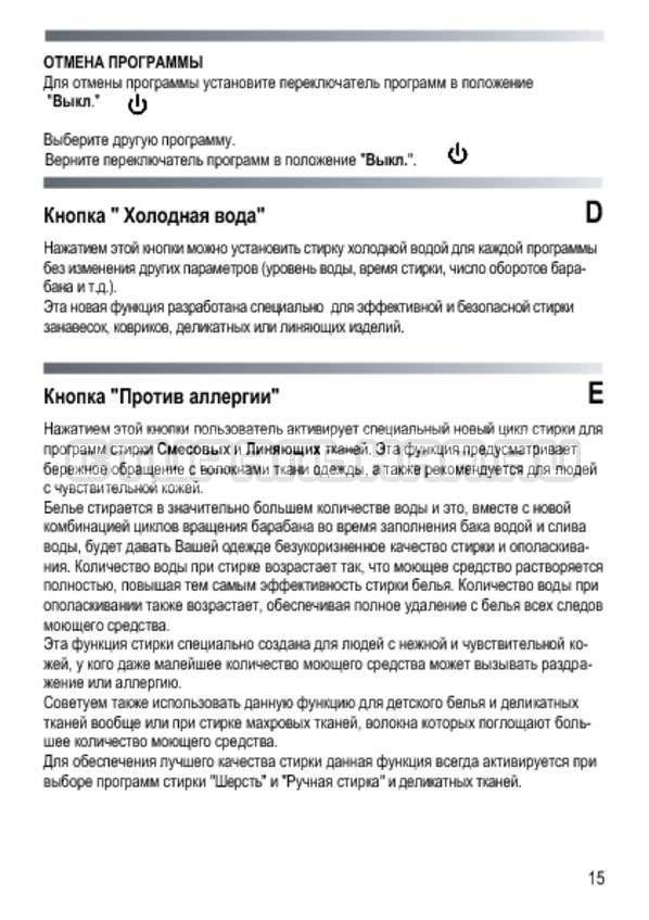Инструкция Candy GC3 1042 D страница №15