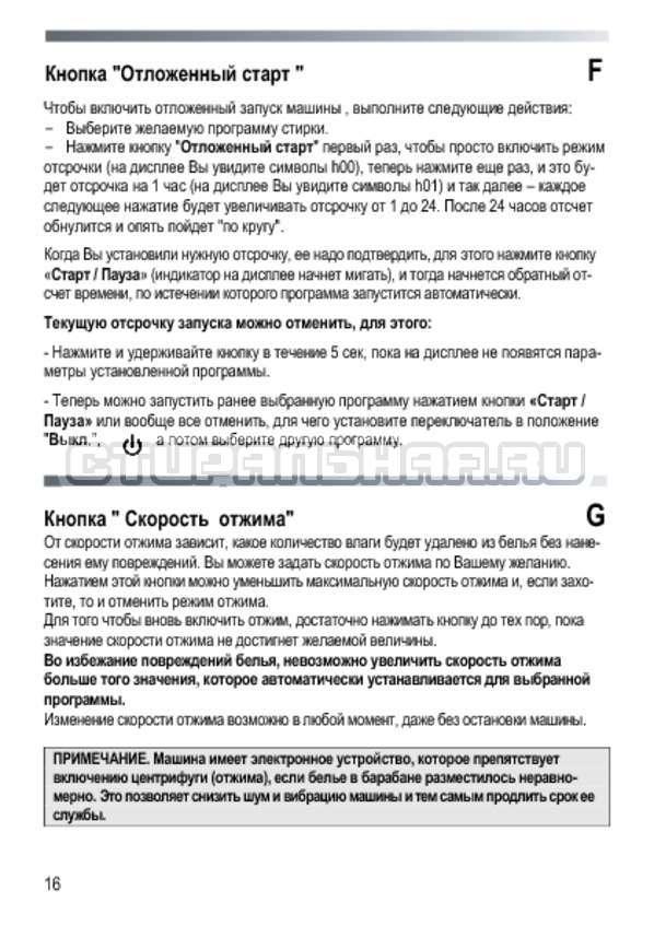 Инструкция Candy GC3 1042 D страница №16