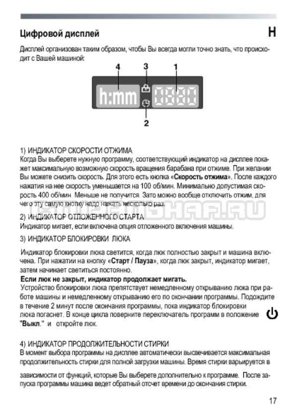 Инструкция Candy GC3 1042 D страница №17