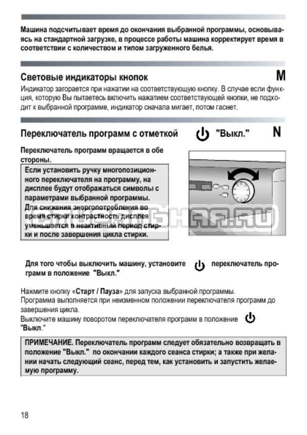 Инструкция Candy GC3 1042 D страница №18
