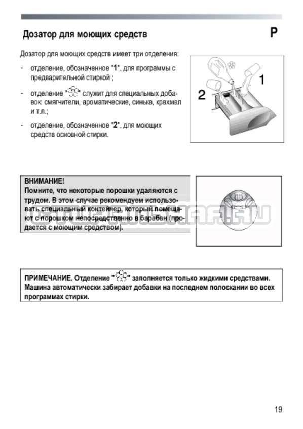 Инструкция Candy GC3 1042 D страница №19