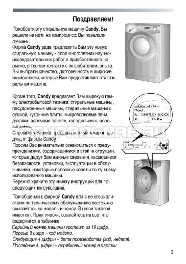 Инструкция Candy GC3 1042 D страница №3