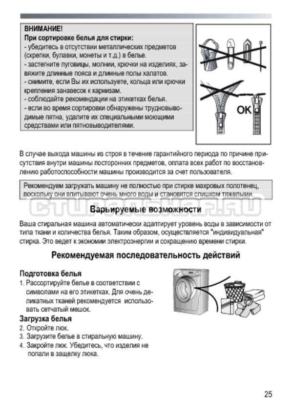 Инструкция Candy GC3 1042 D страница №25