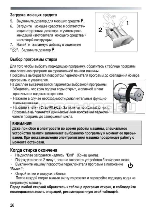 Инструкция Candy GC3 1042 D страница №26