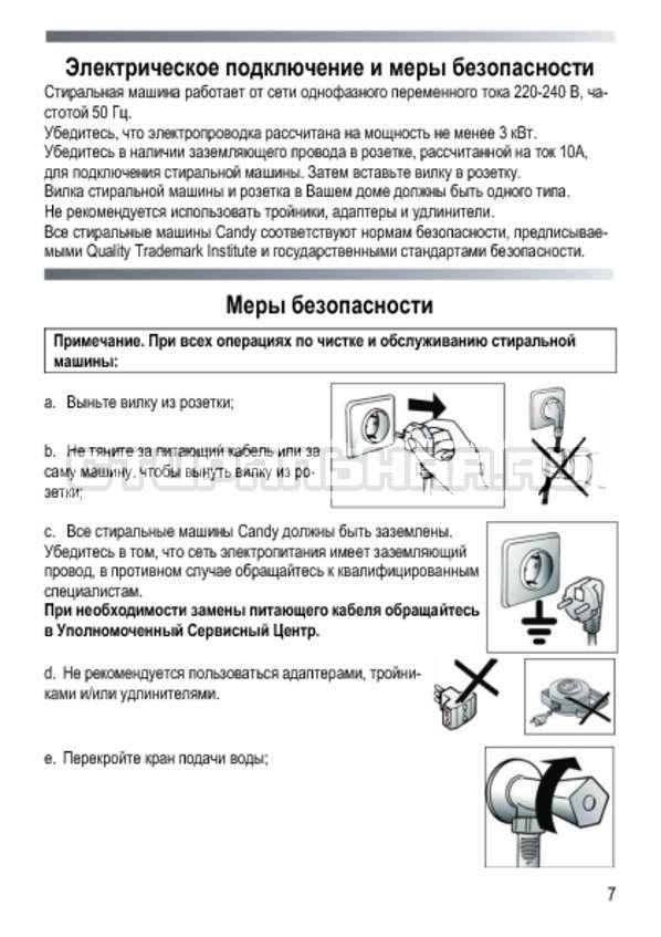 Инструкция Candy GC3 1042 D страница №7