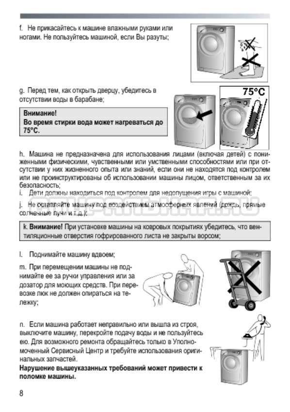 Инструкция Candy GC3 1042 D страница №8