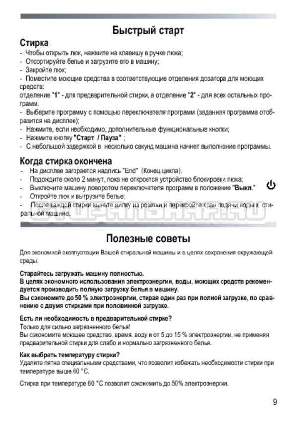 Инструкция Candy GC3 1042 D страница №9