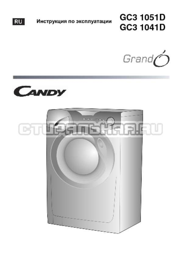 Инструкция Candy GC3 1051 D страница №1