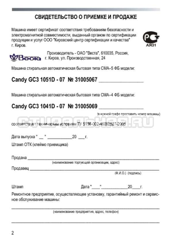 Инструкция Candy GC3 1051 D страница №2